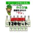 【送料無料】薩摩 わさび油 ツン-TSUN-/100g×12本セット【常温】