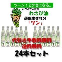 画像1: 【送料・代引き手数料無料】薩摩 わさび油 ツン-TSUN-/100g×24本セット【常温】
