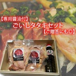 画像1: 【専用醤油付】ごいしタタキセット【ご贈答にも◎】約200g×4パック【冷凍】