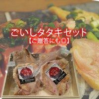 ごいしタタキセット【ご贈答にも◎】約200g×4パック【冷凍】