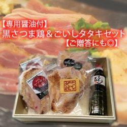 画像1: 【専用醤油付】黒さつま鶏&ごいしタタキ食べ比べセット【ご贈答にも◎】約200g×4パック【冷凍】