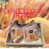 【品薄・入荷次第順次発送予定】黒さつま鶏タタキセット【ご贈答にも◎】約200g×4パック【冷凍】