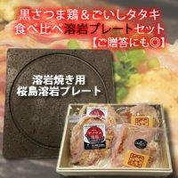 黒さつま鶏&ごいしタタキ食べ比べ溶岩プレートセット【ご贈答にも◎】【冷凍】