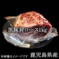 黒豚肩ロース1kg/鹿児島県産【冷凍】
