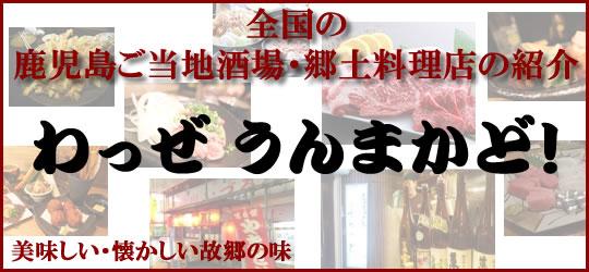 鹿児島ご当地酒場・郷土料理店