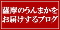 薩摩うんまか探検ブログ