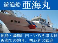 鹿児島での釣りなら。遊漁船 亜海丸