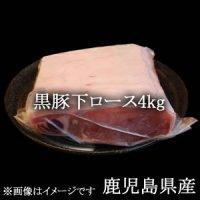 黒豚下ロース4kg/鹿児島県産【冷凍】