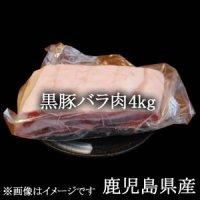 黒豚バラ肉4kg/鹿児島県産【冷凍】
