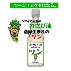 画像1: 薩摩 わさび油 ツン-TSUN-/100g【常温】