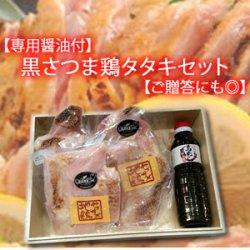 画像1: 【専用醤油付】黒さつま鶏タタキセット【ご贈答にも◎】約200g×4パック【冷凍】