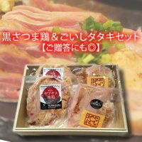 黒さつま鶏&ごいしタタキ食べ比べセット【ご贈答にも◎】約200g×4パック【冷凍】