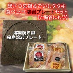 画像1: 黒さつま鶏&ごいしタタキ食べ比べ溶岩プレートセット【ご贈答にも◎】【冷凍】