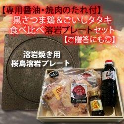 画像1: 【専用醤油・焼肉のたれ付】黒さつま鶏&ごいしタタキ食べ比べ溶岩プレートセット【ご贈答にも◎】【冷凍】