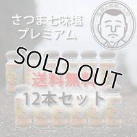【送料無料】さつま七味塩PREMIUM/50g×12本セット【常温】