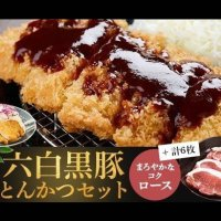 薩摩どん 六白黒豚とんかつ用ロース6枚 (約6人前)/鹿児島県産【冷凍】