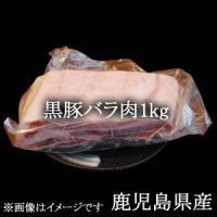黒豚バラ肉1kg/鹿児島県産【冷凍】